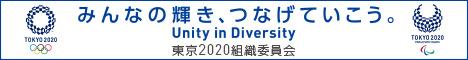 東京2020オリンピックパラリンピック組織委員会
